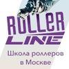 Школа роллеров Роллерлайн | RollerLine