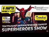 Только 6 марта в 17.00!!! Паркур-шоу для всей семьи «Супер Герои»!