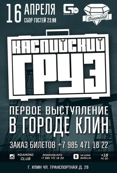 Афиша Клин Каспийский Груз - 16 апреля - Клин