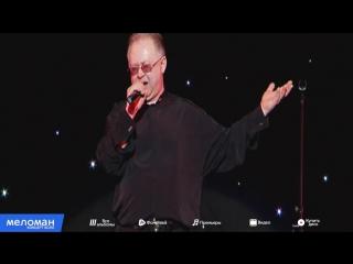 Иван Кучин - Концерт в БКЗ Октябрьский
