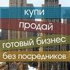Купить Продать Бизнес | Бизнес Брокер | Крым