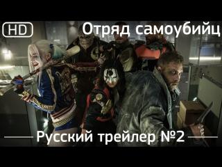 Отряд самоубийц (Suicide Squad) 2016. Трейлер №2. Русский дублированный [1080p]