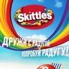 Skittles Russia