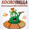 Космо Пицца. Доставка. Петрозаводск.