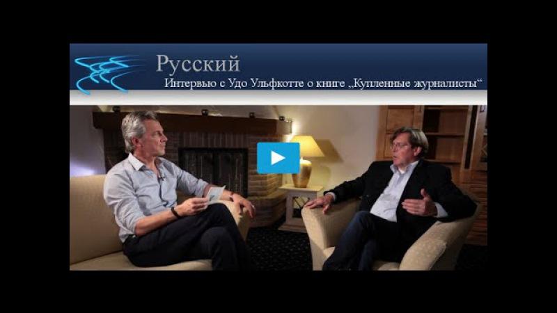 """Интервью с Удо Ульфкотте о книге """"Купленные журналисты"""""""