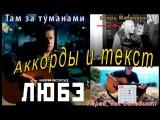 ТАМ ЗА ТУМАНАМИ - ЛЮБЭ (аккорды на гитаре) Уроки гитары - Играй, как Бенедикт! Выпуск №15