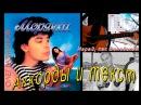 ОЛЕГ ГАЗМАНОВ - ТЫ МОРЯЧКА, Я МОРЯК аккорды Уроки гитары - Играй, как Бенедикт! Выпуск №18