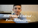 Hollywood Undead - Rain. Видео-урок, как играть на гитаре