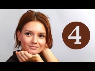 Анютино счастье 4 серия (2013) Мелодрама фильм сериал