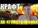 АКУЛ КРАФТИТ НОВЫЙ AK-47 ГИДРОПОНИКА