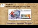 Интернет магазин с нуля. Создание интернет магазина на движке wordpress ч.2