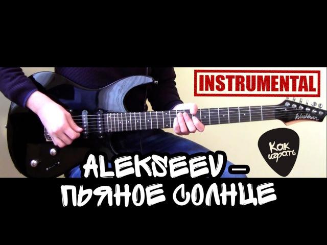 Как играть: Alekseev – Пьяное солнце (guitar instumental (по нотах)) HD