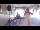 Невеста поёт песню для жениха Ты и Я