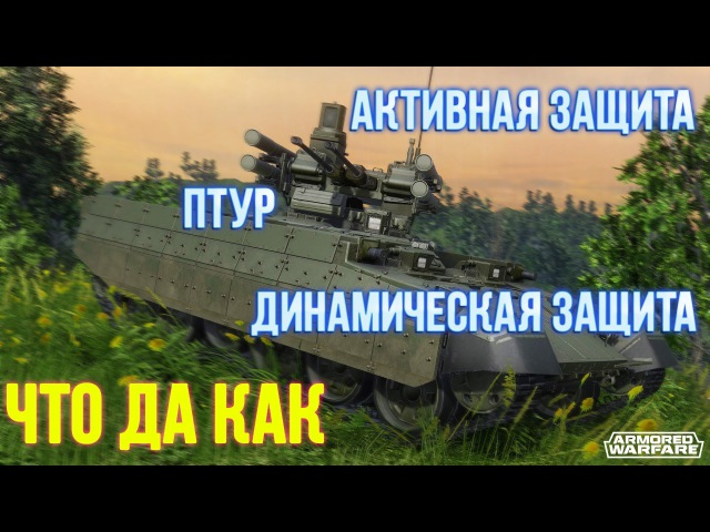 Armored Warfare: Проект Армата. Гайд по АЗ, ДЗ, ПТУР