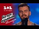 Ян Ярош Wicked Game - выбор вслепую - Голос страны 6 сезон