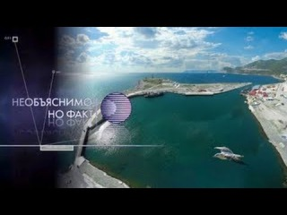 Необъяснимо, но факт.Тайны Черного моря (05.08.2015) HD