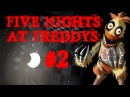 Five Nights At Freddy's - ПЯТЬ НОЧЕЙ СТРАШНЫХ КРИКОВ 2