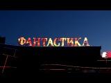 ТЦ Фантастика (Н.Новгород), пиксельная SMART система