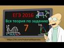 Четкое пособие для задания 7. ЕГЭ 2018 Математика профильный уровень.