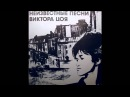 Кино / Kino - Неизвестные песни (full album)