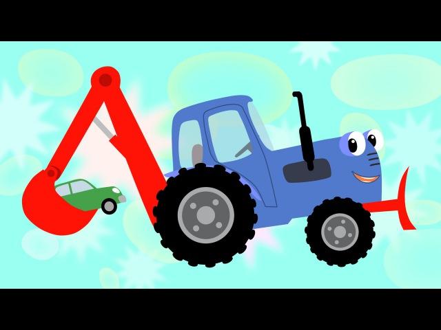 Трактор - развивающая мультики про машинки - теремок тв: караоке - песенки для дет...