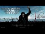 Просто Мнение: Восстание планеты обезьян