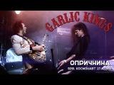 Garlic Kings - Опричнина (live@cosmanavt St.Petersburg. 2016.02.27) 2