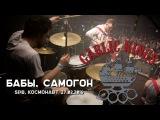 Garlic Kings - Бабы, Самогон (live@cosmanavt St.Petersburg. 2016.02.27) 4