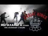 Garlic Kings - Мегаханыга (Оргазм Нострадамуса cover) (live@cosmanavt St.Petersburg. 2016.02.27) 5