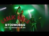 Garlic Kings - Штормовая (live@cosmanavt St.Petersburg. 2016.02.27) 3