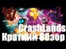 CrashLands - Краткий обзор