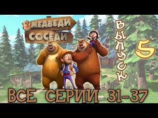 Медведи-соседи Все серии подряд. Выпуск 5 (31-37 серии) Мультик для детей