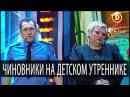 Украинские чиновники на детском утреннике в честь 8 Марта — Дизель Шоу — выпуск ...