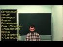 Вадим Герливанов Семинар Москва 05 06 декабря 2015 г 1 Введение