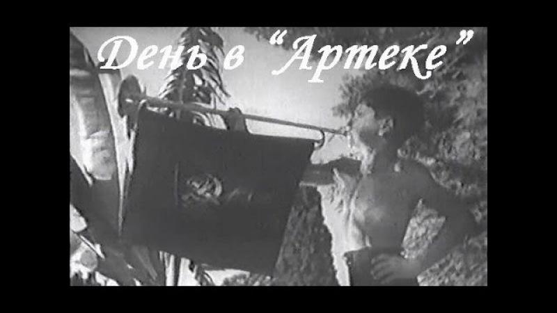 День в Артеке - 1939 Детский документально-публицистический фильм