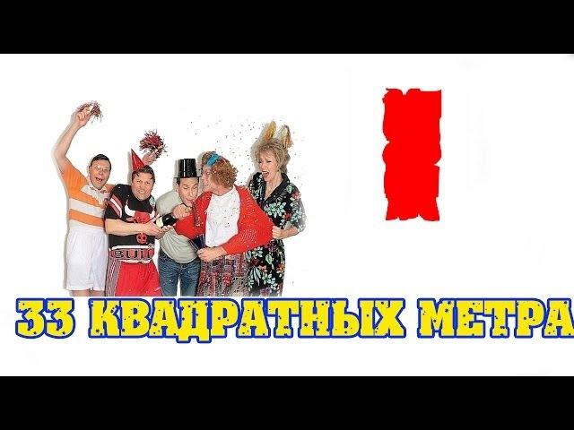 33 квадратных метра - 1 серия - Комедийный сериал