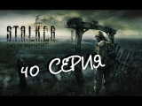 S.T.A.L.K.E.R - CALL OF PRIPYAT - 40 СЕРИЯ