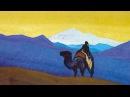 Развивающие мультфильмы Совы художник Николай Рерих Всемирная картинная галерея
