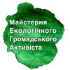 Майстерня Екологічного Громадського Активіста