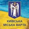Київська міська варта