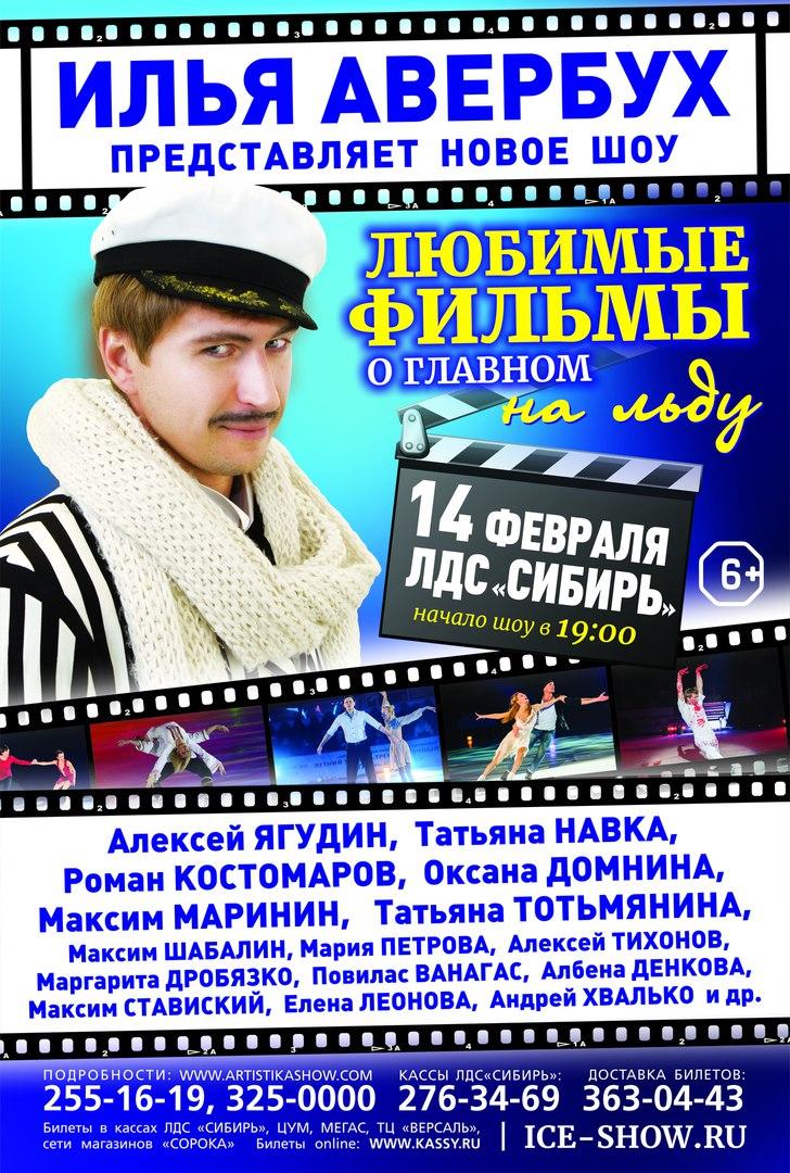 новые афиша новосибирск на февраль 2016 убрать запах
