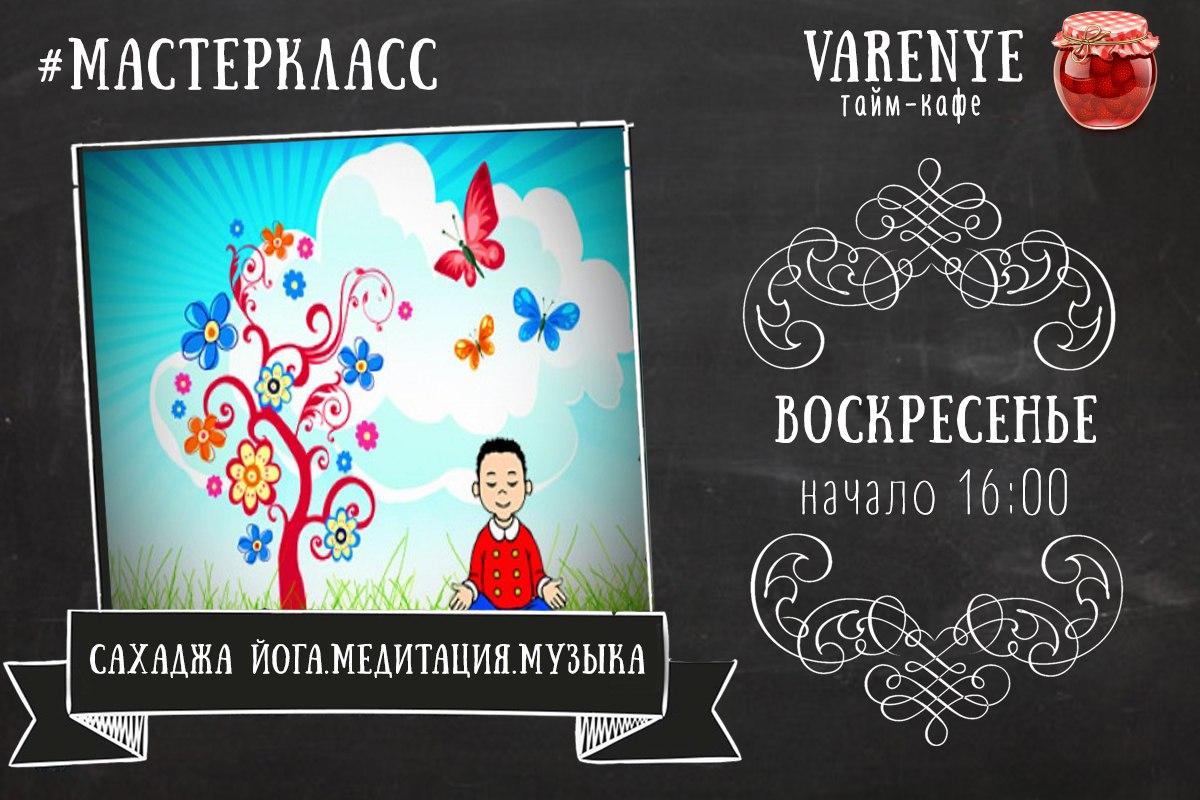 "Афиша Новомосковск Сахаджа йога в антикафе ""VARENYE"""
