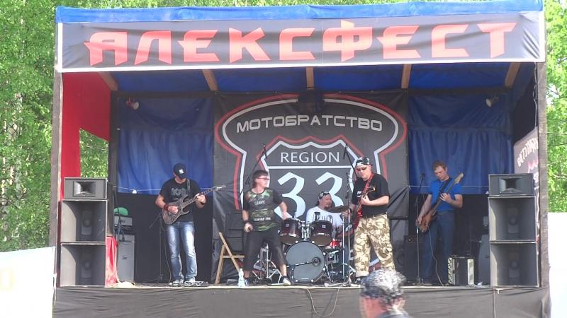 Группа LюDи на Алексфест 2015 г ч 2
