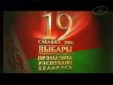 Ролик. Выборы (ОНТ, 19.03.2006) 1