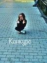 Мареся Рожкова фото #38