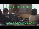 Мальчишник в Ковшаровке (HD). Официальный трейлер