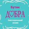 Бутик Добра - Воронеж