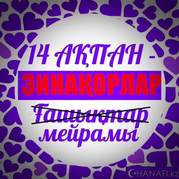14 АҚПАН - ЗИНАҚОРЛАРДЫҢ МЕЙРАМЫ!