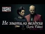Потап и Настя - Не хватило воздуха (Lyric Video)