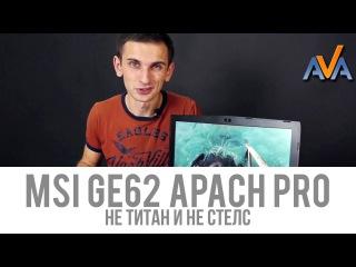 Не Титан и не Стелс - MSI GE62 APACHE PRO обзор от AVA.ua